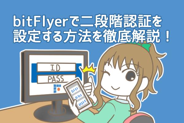 ビットフライヤー(bitFlyer)の二段階認証とは?設定・解除方法、認証コードの取得方法を徹底解説!