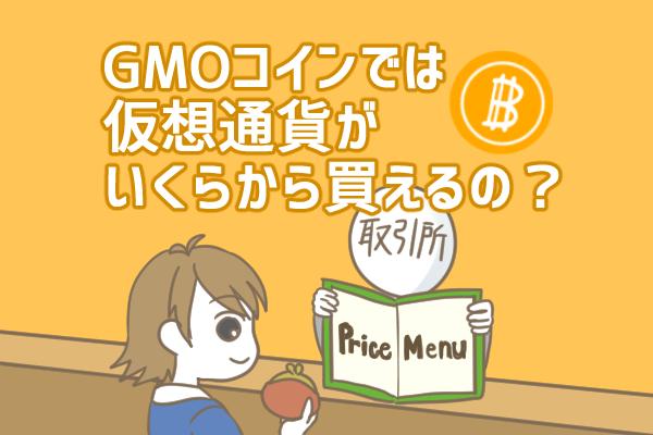 GMOコインではいくらから仮想通貨が買える?最低取引単位や最低入金額を徹底解説!