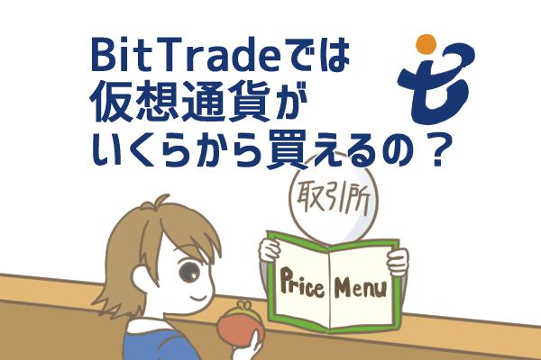 ビットトレード(BitTrade)ではいくらから仮想通貨が買える?最低取引単位や最低入金額を徹底解説!