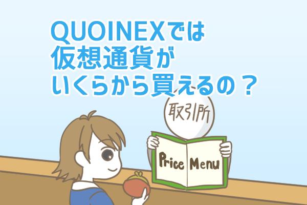 コインエクスチェンジ(QUOINEX)ではいくらから仮想通貨が買える?最低取引単位や最低入金額を徹底解説!