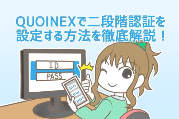 コインエクスチェンジ(QUOINEX)の二段階認証とは?設定・解除方法、認証コードの取得方法を徹底解説!