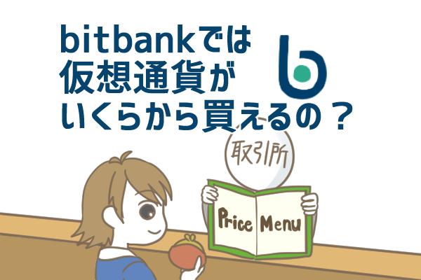 ビットバンク(bitbank)ではいくらから仮想通貨が買える?最低取引単位や最低入金額を徹底解説!