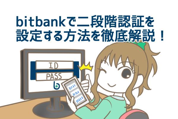 ビットバンク(bitbank)の二段階認証とは?設定・解除方法、認証コードの取得方法を徹底解説!