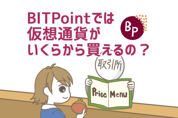 ビットポイント(BITPOINT)ではいくらから仮想通貨が買える?最低取引単位や最低入金額を徹底解説!