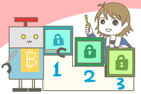 セキュリティで選ぶ!安全性の高い仮想通貨取引所おすすめ比較ランキング
