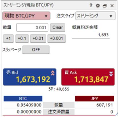 DMMビットコイン 販売所画面