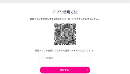 DMMビットコイン 設定画面
