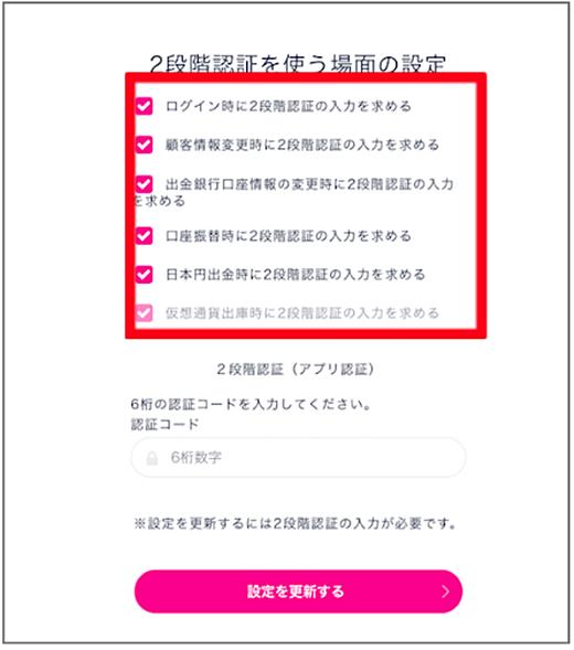 DMMビットコイン Google認証アプリ