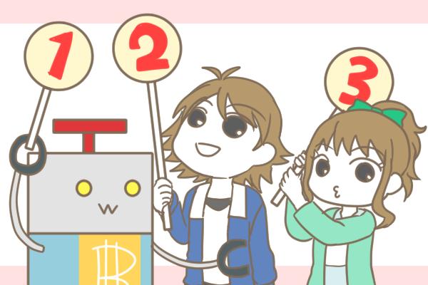 【手数料の安さで選ぶ】人気の仮想通貨取引所おすすめ比較ランキング!