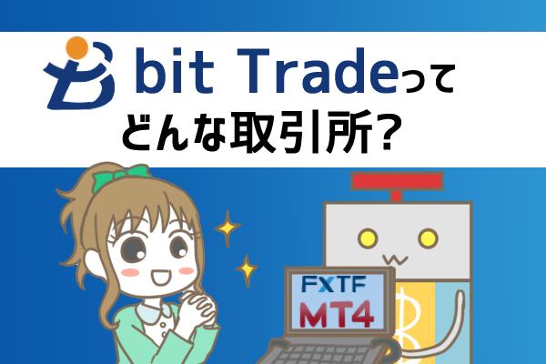 ビットトレード(BitTrade)