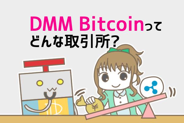 DMMビットコイン(DMM Bitcoin)