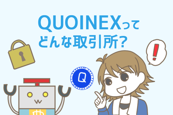 コインエクスチェンジ(QUOINEX)
