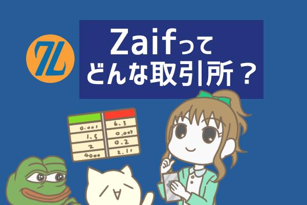 ザイフ(Zaif)