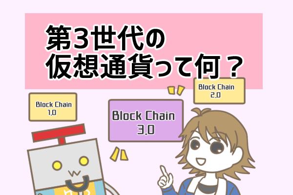 ブロックチェーン第三世代の仮想通貨とは?特徴や期待される可能性を解説