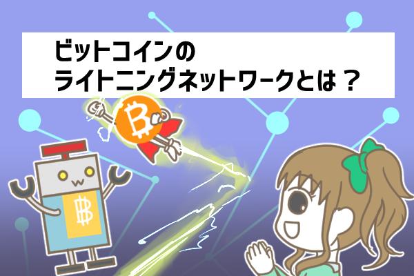 ビットコインの未来を変える『ライトニングネットワーク』とは?仕組みやメリットを解説