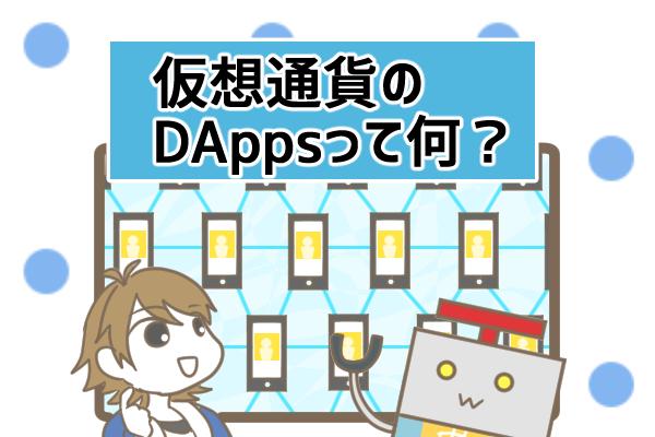 仮想通貨からダップスへ、「分散化」が描く新しい社会とは!?