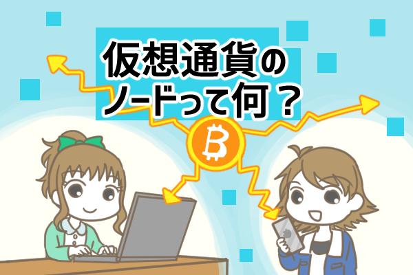 仮想通貨のノードとは?仕組みや種類ごとに違う役割を徹底解説!