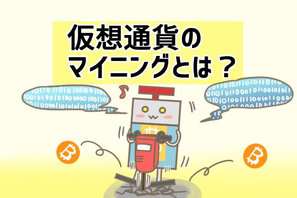 仮想通貨のマイニング(採掘)とは?仕組みや報酬、やり方を解説します!