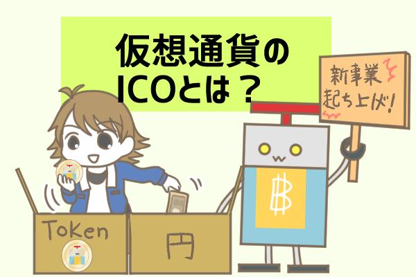 仮想通貨のICOとは?参加方法や注意点、メリット・デメリットを解説!