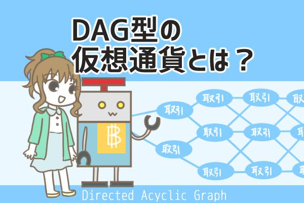 DAG型の仮想通貨とは?仕組みや特徴、メリット・デメリットを徹底解説!