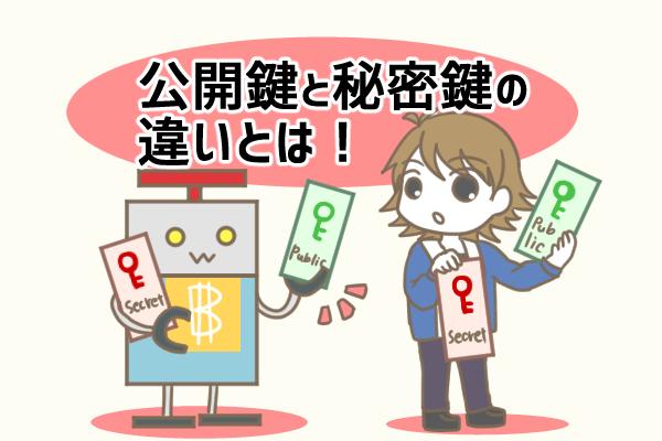 仮想通貨の公開鍵と秘密鍵って何が違うの?仕組みや方式を徹底解説!