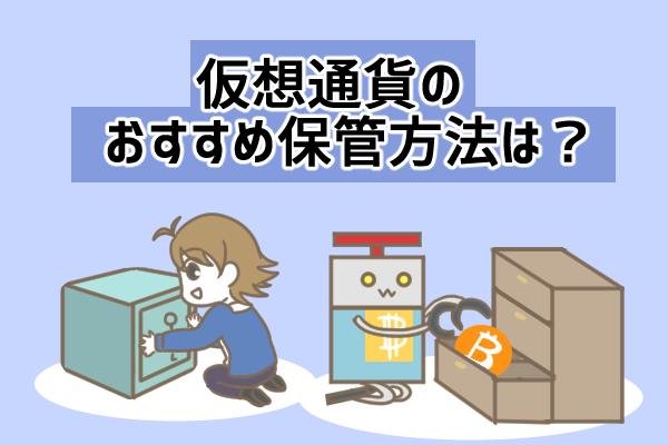 仮想通貨のおすすめ保管方法・保管場所とは?ウォレットの種類や安全性を解説