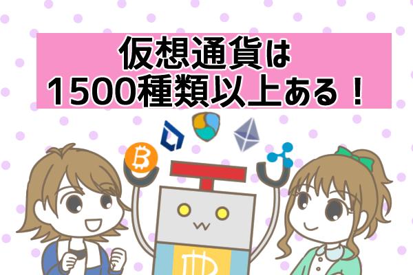 仮想通貨の種類は1500以上!種類が多い理由と日本で人気の仮想通貨一覧