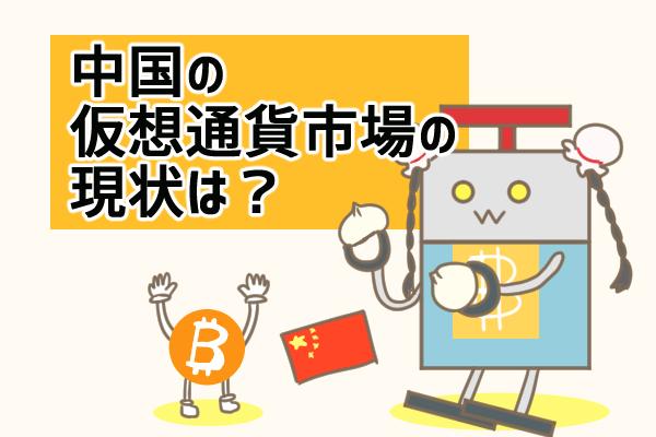 中国の仮想通貨市場の現状とは?これまでの動きと規制の影響を解説!