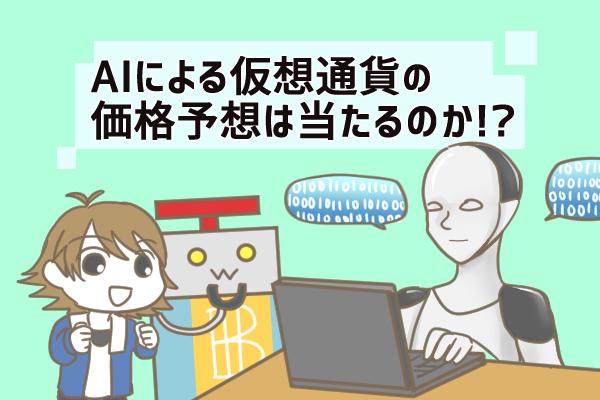 ウェブボットの仮想通貨価格予想は当たる?AIによる相場予測の精度とは?