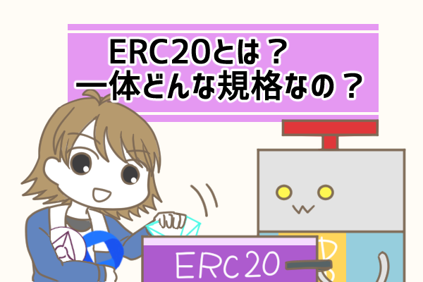 ERC20は仮想通貨トークン発行のための規格!特徴や対応ウォレットを紹介
