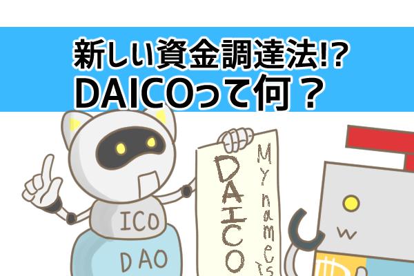 仮想通貨のDAICOとは?不正なICOを排除する新しい資金調達方法を詳しく解説!