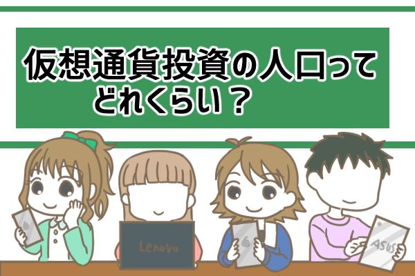 日本の仮想通貨投資人口はどれくらい?国別・年齢別の割合を詳しく解説!