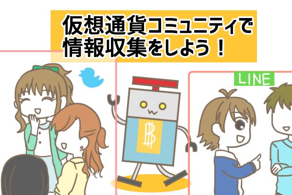 仮想通貨コミュニティーで情報収集!特徴や知っておきたい注意点とは?