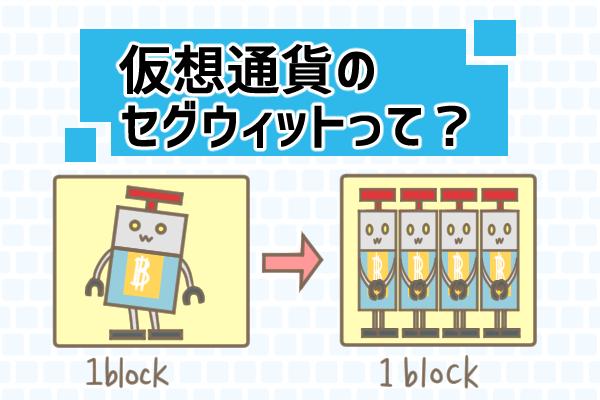 セグウィット(Segwit)とは?仮想通貨の処理スピードをアップする仕組みを解説