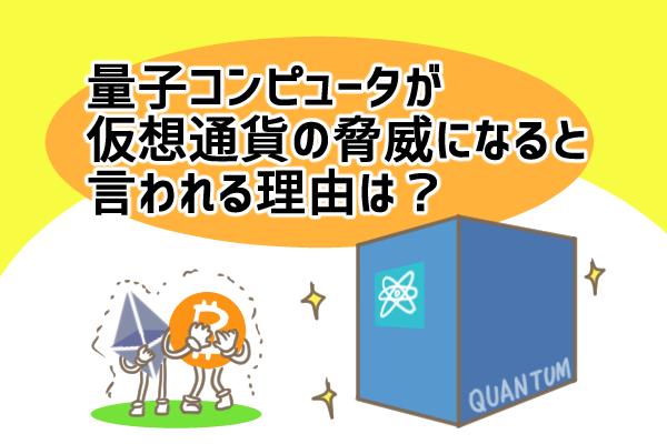 量子コンピューターが仮想通貨を破壊する?脅威となる理由や耐性を解説