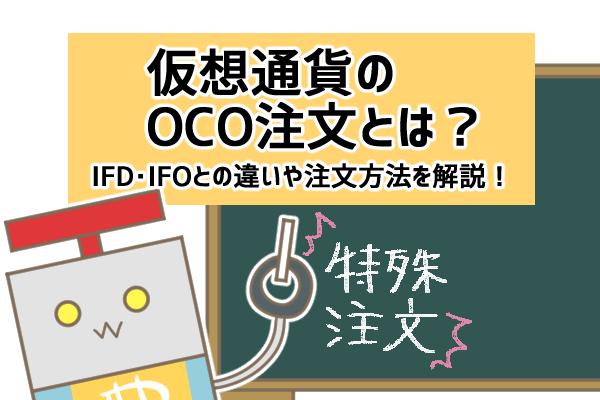 仮想通貨のOCO注文とは?IFD・IFOとの違いや注文方法、対応取引所を解説!