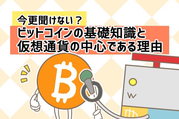 ビットコイン(Bitcoin)の特徴とは?将来性や期待される役割を徹底解説!