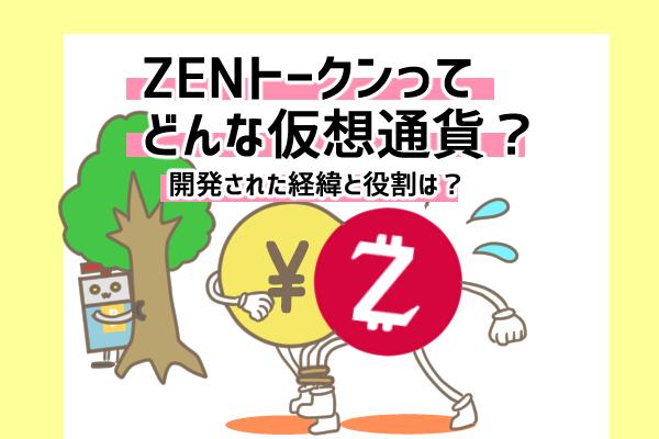 ゼントークン(ZEN)はどんな特徴がある仮想通貨?役割や将来性を解説