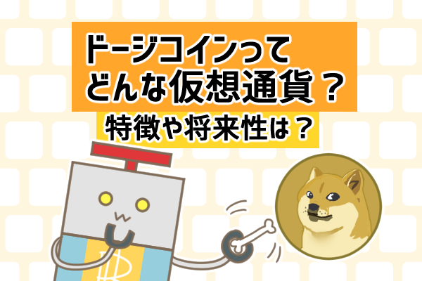 ドージコイン(DOGE)の特徴とは?将来性や今後期待される役割を徹底解説!