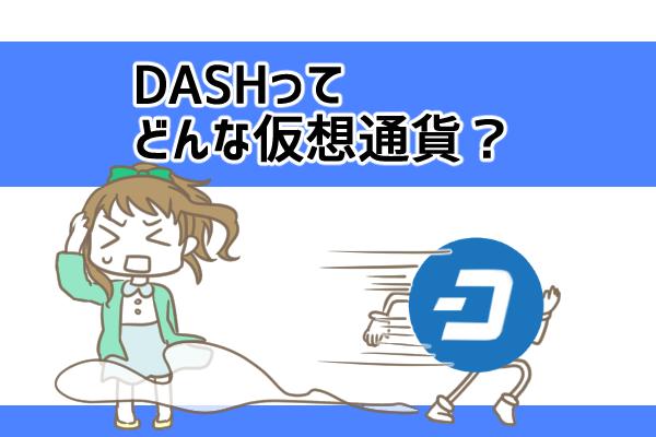 ダッシュ(DASH)の特徴とは?将来性や期待される役割を徹底解説!