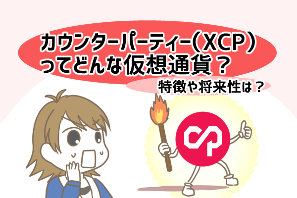 カウンターパーティー(XCP)の特徴は?将来性や役割を徹底解説!