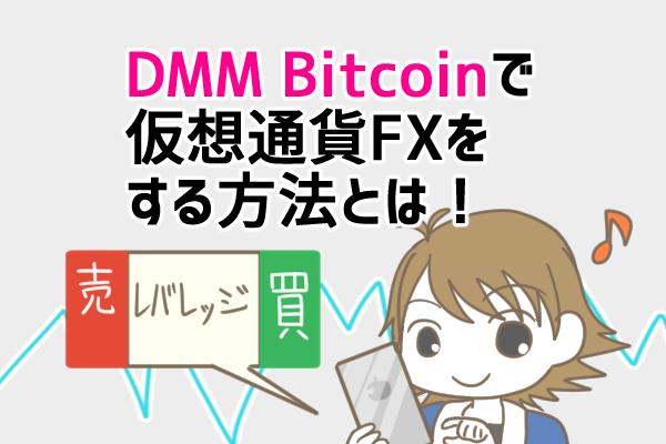 DMMビットコイン(DMM Bitcoin)でFX取引!最大レバレッジや手数料、買い方・売り方を詳しく解説します!