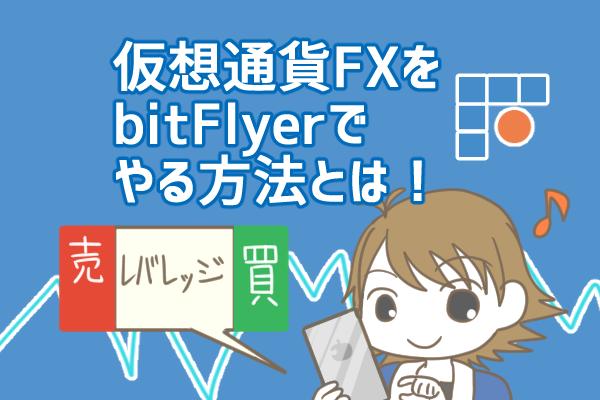 ビットフライヤー(bitFlyer)でFX取引!最大レバレッジや手数料、買い方・売り方を詳しく解説します!