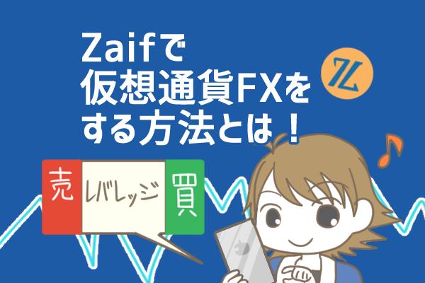 ザイフ(Zaif)でFX取引!最大レバレッジや手数料、買い方・売り方を詳しく解説します!