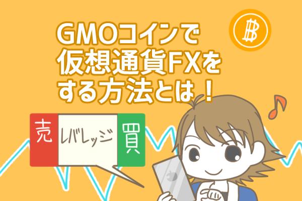 GMOコインでFX取引!最大レバレッジや手数料、買い方・売り方を詳しく解説します!