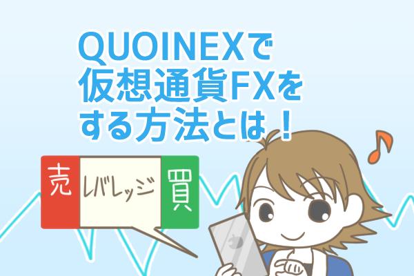 コインエクスチェンジ(QUOINEX)でFX取引!最大レバレッジや手数料、買い方・売り方を詳しく解説します!