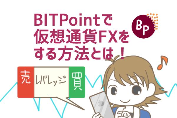 ビットポイント(BITPOINT)でFX取引!最大レバレッジや手数料、買い方・売り方を詳しく解説します!