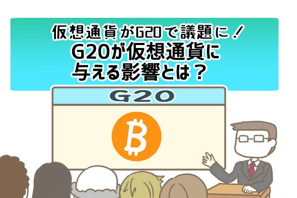 G20で仮想通貨が議題に!議論された内容や価格への影響を徹底解説