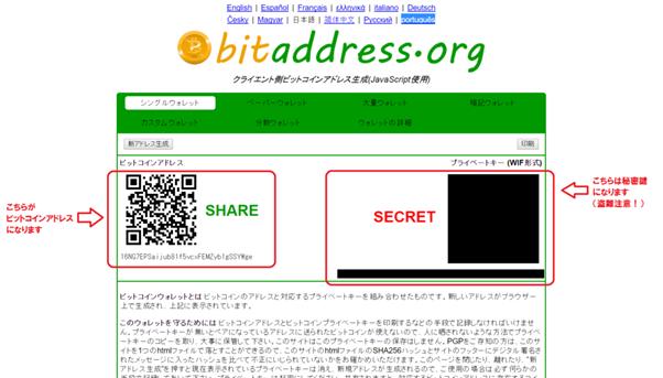 bitaddress.org3