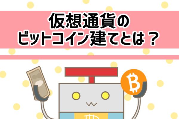 仮想通貨のビットコイン建てとは?考え方とビットコイン建てで買える取引所を紹介!
